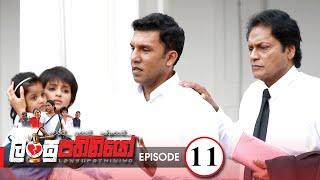 Lansupathiniyo | Episode 11 - (2019-12-09) | ITN Thumbnail