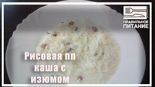 Рисовая пп каша с изюмом - ПП РЕЦЕПТЫ: pp-prozozh.ru