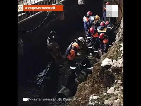 В Академическом двое рабочих погибли при обвале земли| E1.ru