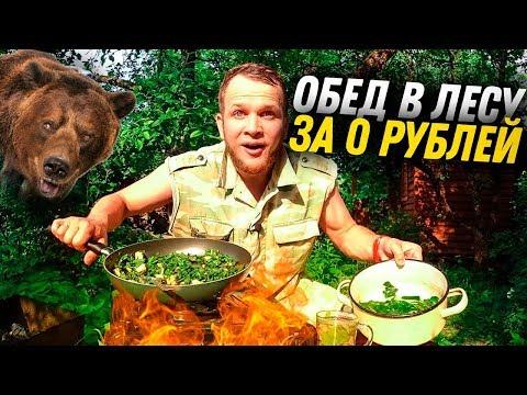 Бомж обед за 0 рублей на Природе