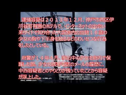 16歳少女にわいせつ行為 神戸新聞阪神総局長を逮捕