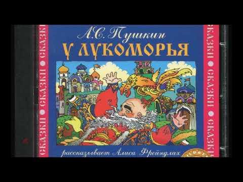 #Пушкин А. С. У лукоморья. #Сказки.