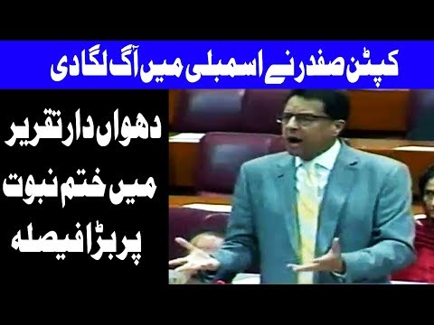 Captain Safdar's Fiery Speech In National Assembly - Dunya News