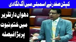 Captain Safdar's Fiery speech in National Assembly - Dunya News