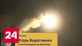 Игорь Коротченко: причины удара США по Сирии - внутриполитические