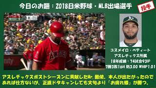 【MLB】2018年日米野球に来るメジャーリーガー達をまとめてみた