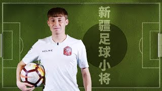 Gambar cover 【箭厂视频】新疆足球小将:15岁被巨星视为天才,如今在球队却只替补上场1