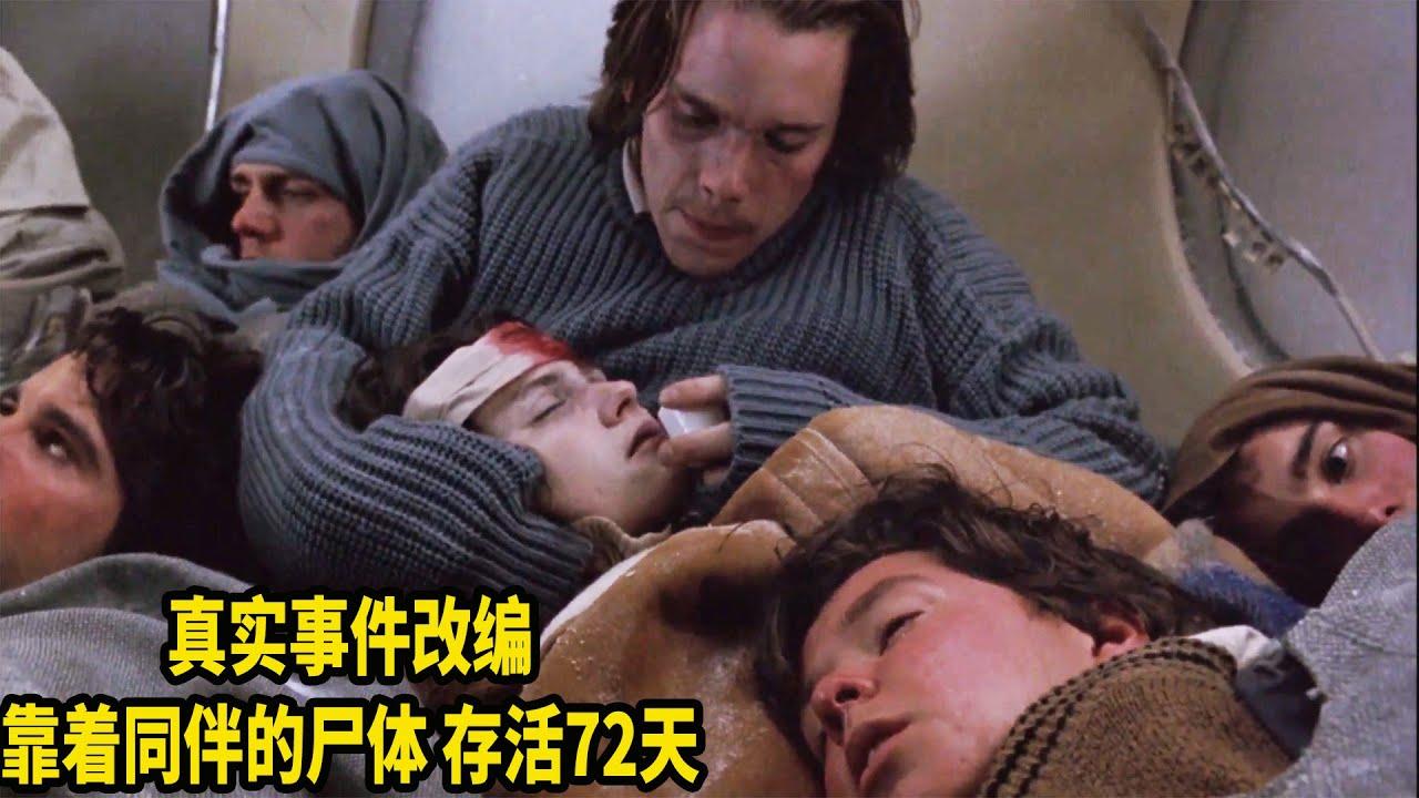 真实空难改编电影,16人靠吃同伴遗体存活72天,被救出后无法面对