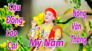 Mỹ Nam TP Lào Cai Hầu Thánh Đồng Thầy Nông Văn Thắng Loan Giá 2019
