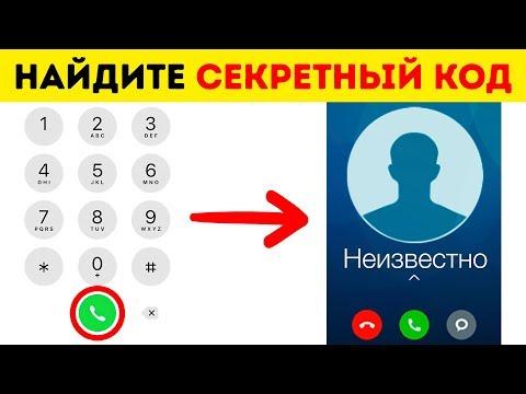 10 Секретных Функций Смартфонов, Которые вы Захотите Попробовать Прямо Сейчас