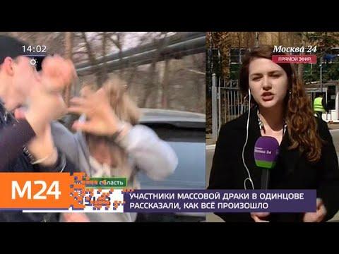 Участники драки в Одинцове рассказали подробности конфликта - Москва 24