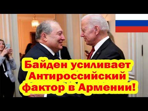 Байден усиливает Антироссийский фактор в Армении