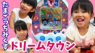 提供:バンダイ http://tamagotch.channel.or.jp/tamagotchi/ おもしろかったらチャンネル登録してね♥ ♥Subscribe♥ にゃーにゃちゃんねる nya-nya channel...