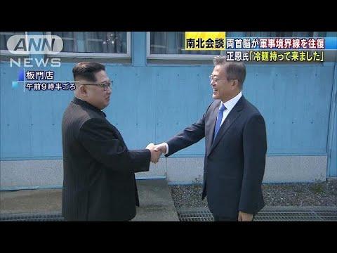 正恩氏「冷麺持ってきました」 歴史的な南北会談(18/04/27)