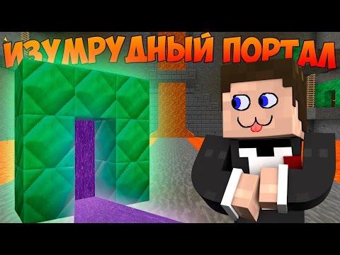 Прохождение карт Minecraft: ИЗУМРУДНЫЙ ПОРТАЛ!