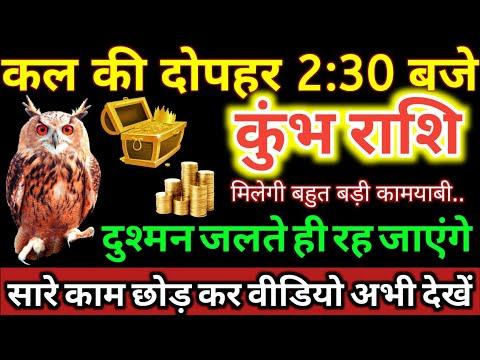 कुंभ राशि: 2 अगस्त को दोपहर 2:30 बजे से दुश्मन जलते रह जाएंगे मिलेगी बड़ी खुशखबरी Kumbh Rashi
