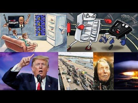 Холодильник победивший Путина. Сирия падет в ближайшие дни.., Трамп.... Ответы на различные игры в социальных сетях