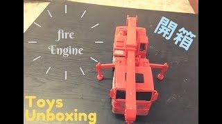 消防車開箱Fire Engine Unboxing