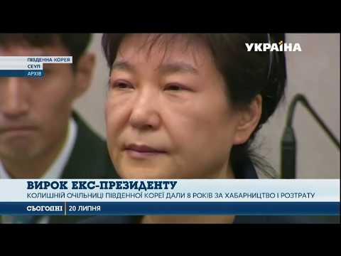 Сегодня: Екс-президент Південної Кореї отримала ще один тюремний вирок