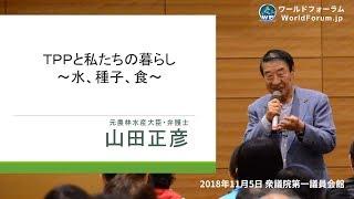 山田正彦先生「TPPと私たちの暮らし~水、種子、食~」第3弾「政(まつりごと)」を取り戻そう!緊急!国憂う講演会 ワールドフォーラム2018年11月