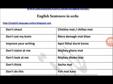 Learn Urdu language lessons online for beginners through English ! Basic Urdu Sentences