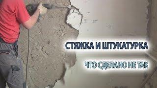 видео Ремонт штукатурки стен