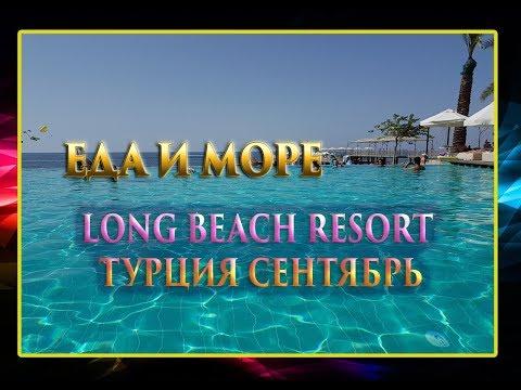 Чем кормят в отеле Long Beach Resort Турция Аланья сентябрь 2017!
