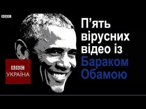 Вірусні відео з Обамою