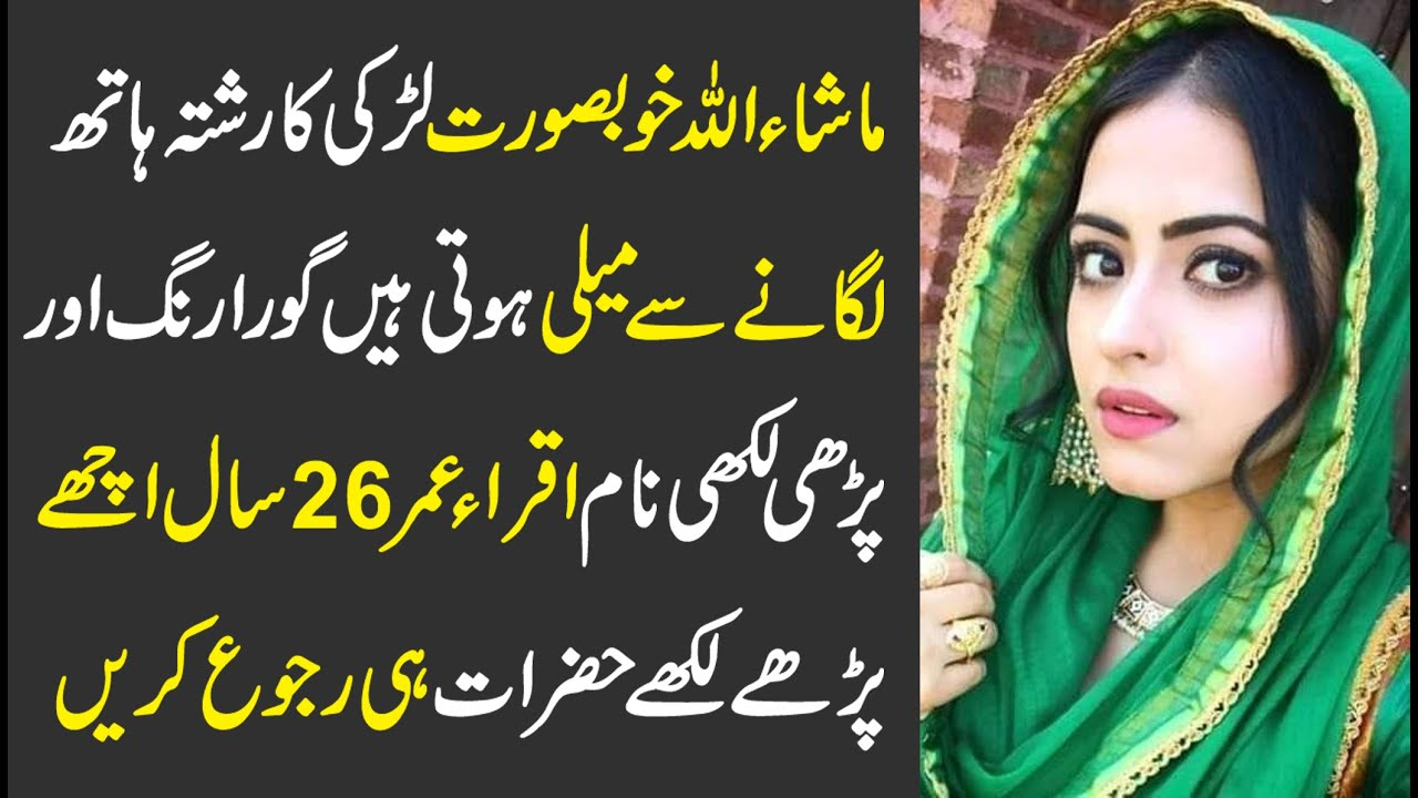 Name Iqra Age 26 Years Old Marriage Proposal Program Details