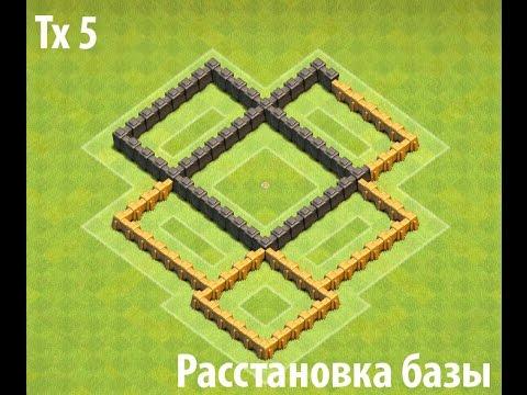 Clash of Clans - TH5/Ратуша-5 (Лучшее расположение базы)