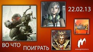 Во что поиграть на этой неделе? - 22 февраля 2013 (Crysis 3, MGS: Revengeance, March of the Eagles)
