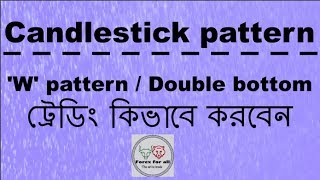 candlestick pattern ( double bottom trading setup)||Forex bangla tutorial by Forex for all)
