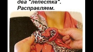 Как красиво завязать платок на шее. Видео урок.