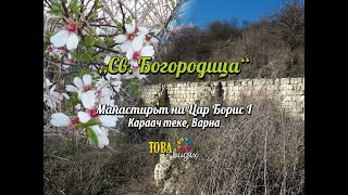 """Св. Богородица"" - Манастирът на цар Борис I, Караач теке, Варна"