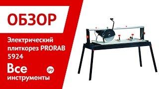 Электрический плиткорез PRORAB 5924(