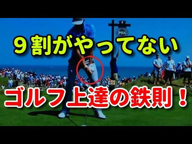 ゴルフ上達の鉄則!予備動作を入れよう!