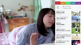 スマートニュース 吉岡里帆 吉岡里帆 検索動画 17