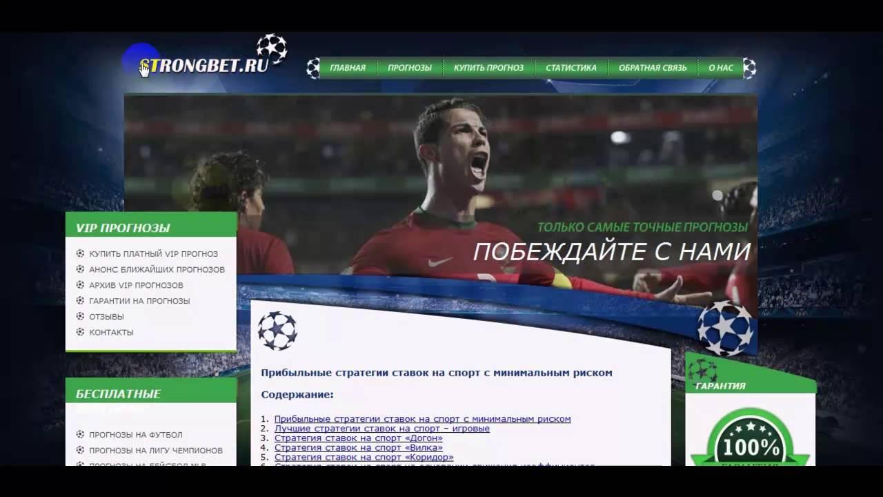 Ютуб видео ставки на спорт ставки онлайн липецк