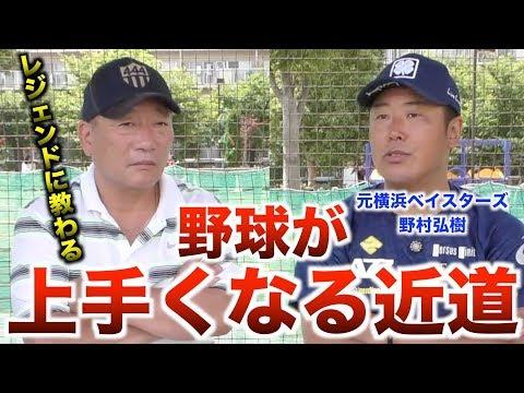 【夢は野球選手!】野球選手になる為には必須の情報流します!元プロ野球選手2人が語る絶対為になる話‼︎