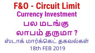 F&O - Circuit Limit | Currency Investment பல மடங்கு லாபம் தருமா ?   | Tamil Share