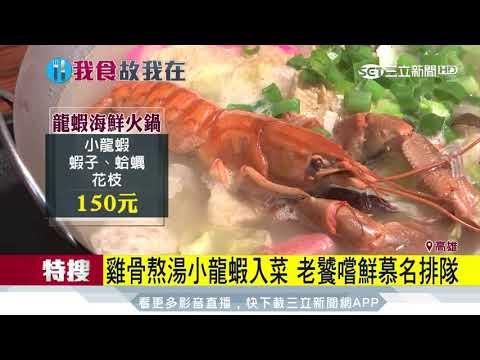 鍋燒麵有「小龍蝦」 每日限量百元有找!│三立新聞台