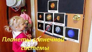 Планеты солнечной системы | Planets in our solar system