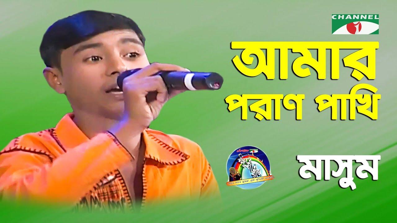 Amar Poran Pakhi | Khude Gaanraj - 2009 | Masum | Folk Song | Channel i