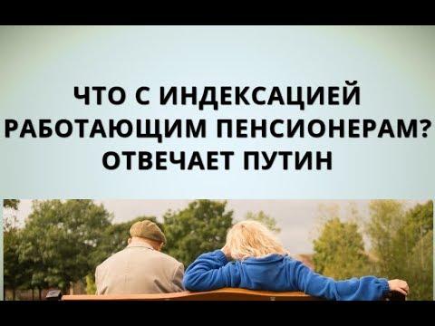 Что с индексацией работающим пенсионерам? Отвечает Путин
