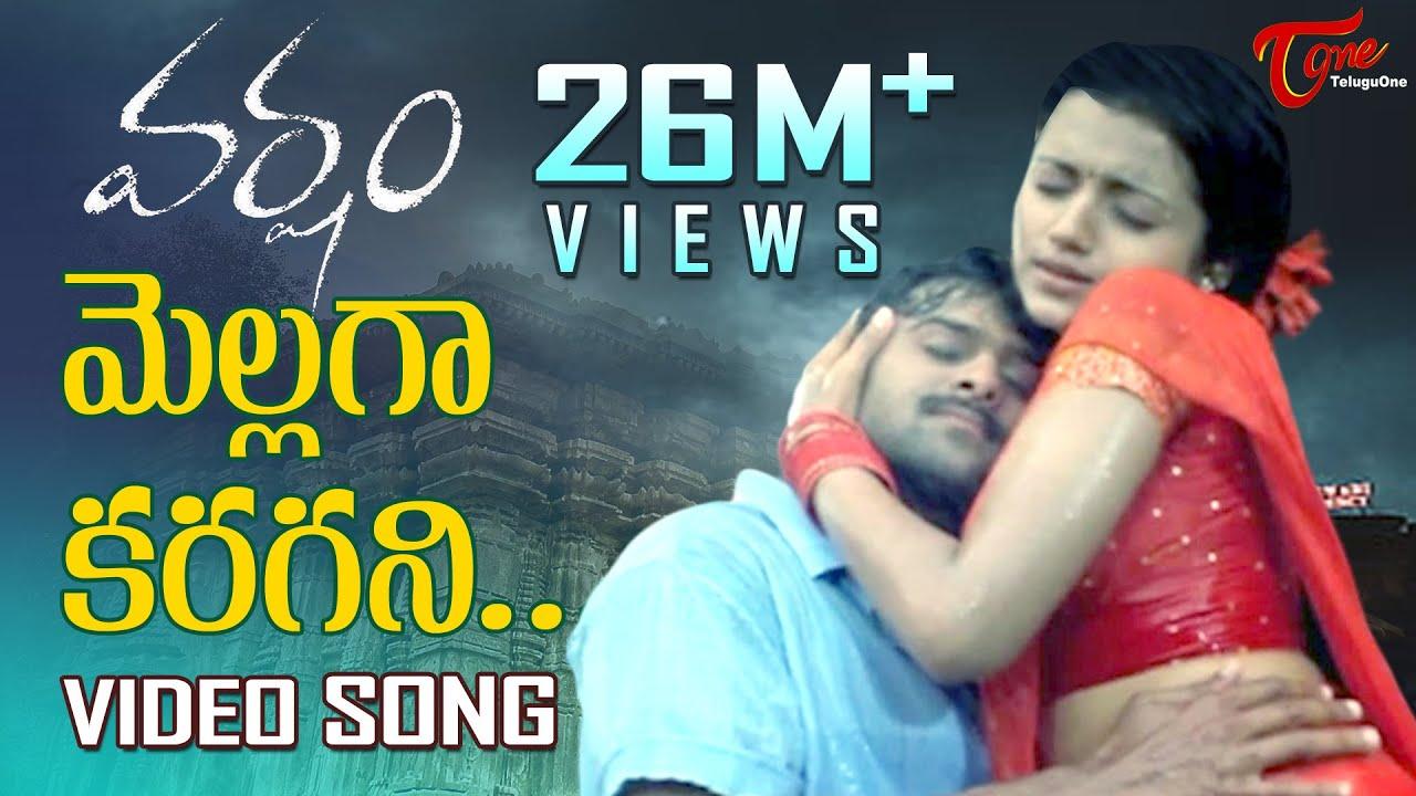 Download Mellaga Karagani Video Song | Varsham Movie Songs | Prabhas,Trisha | Teluguone