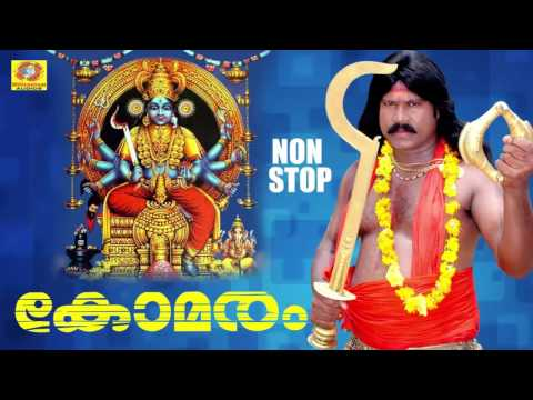 Non Stop Devotional Devi Songs | Komaram | Kalabhavan Mani Hits | Malayalam Devotional Devi Songs