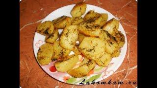 Запеченный картофель со специями и зеленью. Дешево и сердито. Хороший рецепт