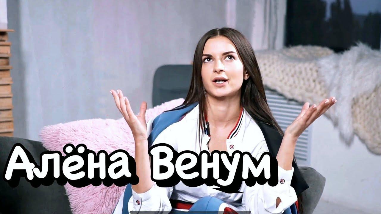 ЭКСКЛЮЗИВ! Алена Венум. Развод. Руслан Кузнецов. Сколько зарабатывает на ютубе. Ходят Слухи #21