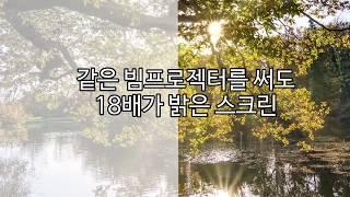 """[모컴테크] 고휘도 빔프로젝터스크린 """"하이파워…"""