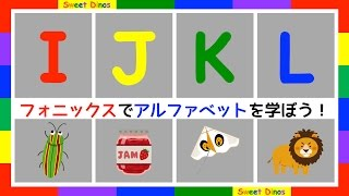 子供の英語 簡単にアルファベットの発音をフォニックスで学ぶ IJKL Let's learn the Alphabet!